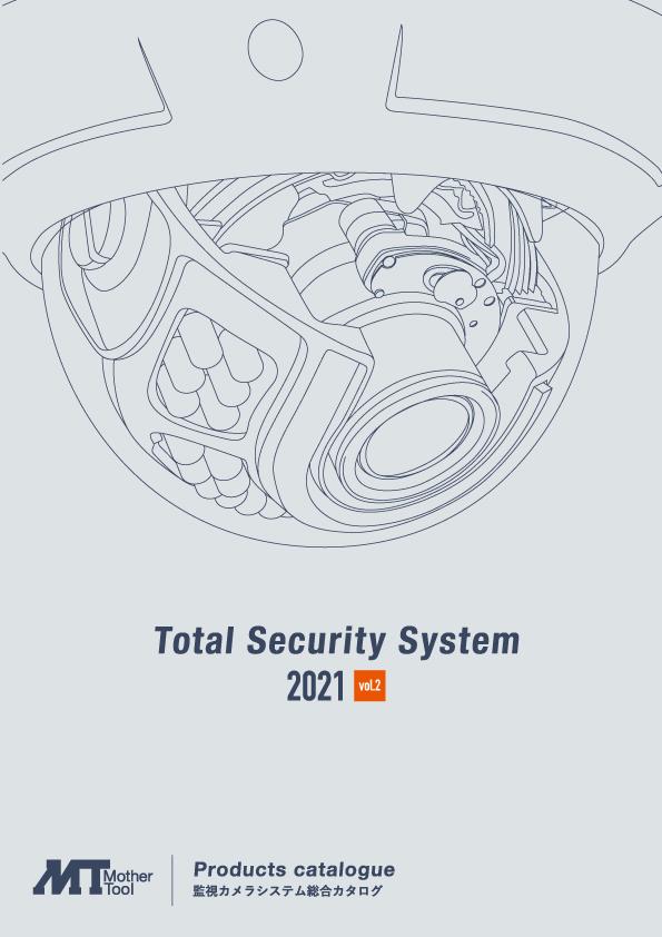 監視カメラシステム総合カタログ