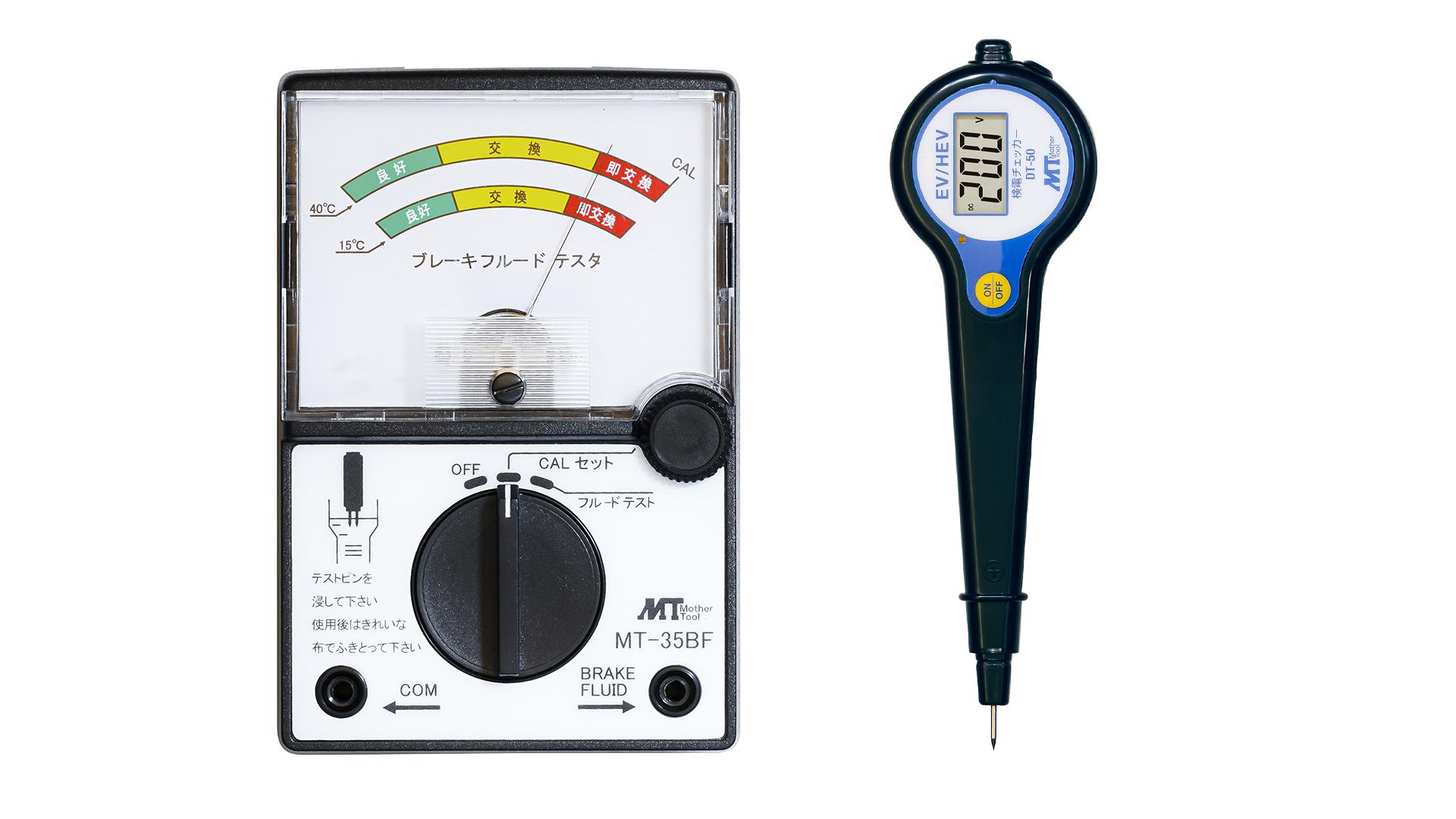 自動車関連測定機器